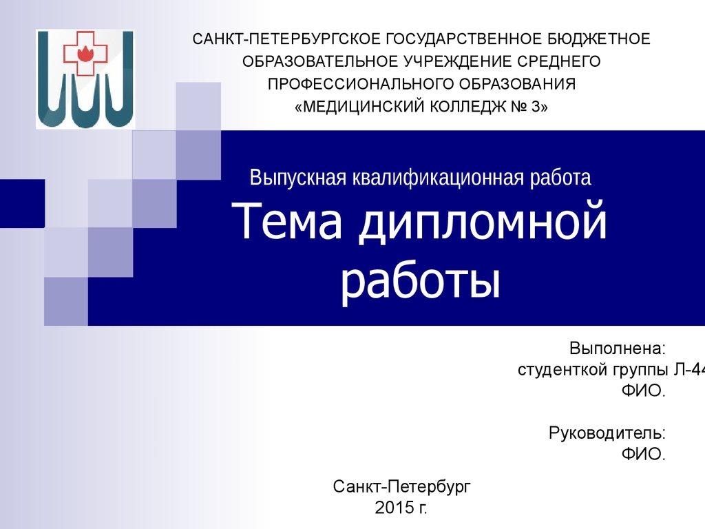 Создание доклада для защиты дипломной работы презентация онлайн  Выпускная квалификационная работа Тема дипломной работы
