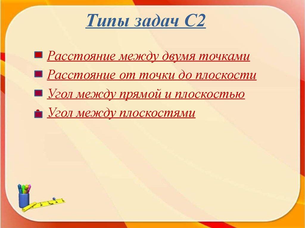 Решения задач по математике егэ с2 решения задач из сборника ященко