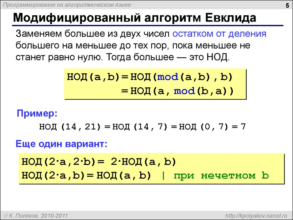 Блок схема алгоритма евклида фото 692