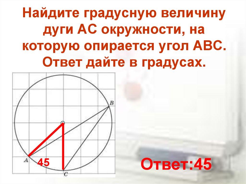 чем градусная мера дуги на которую опирается угол сделать чесноком
