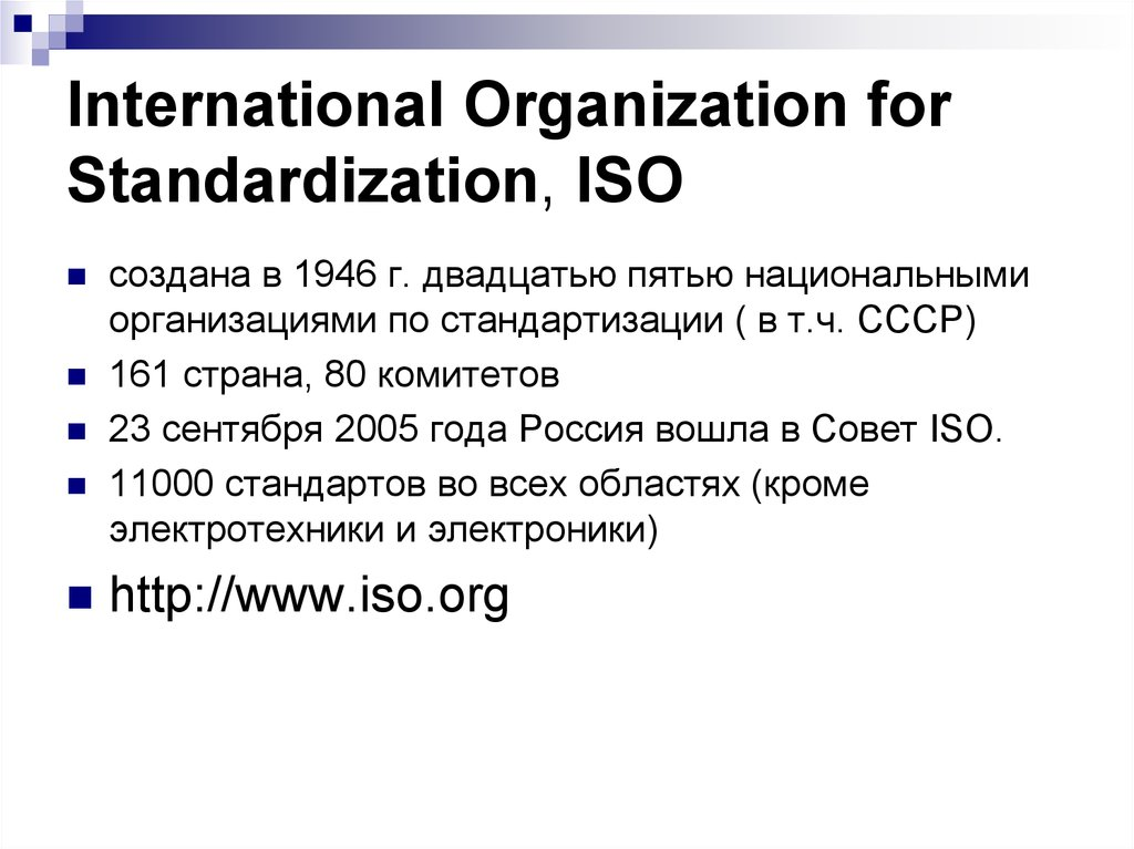 International Organization for Standardization, ISO