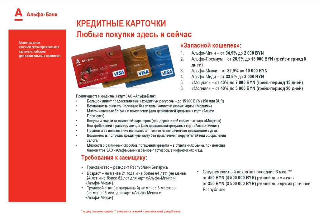 сбербанк онлайн без смс банка
