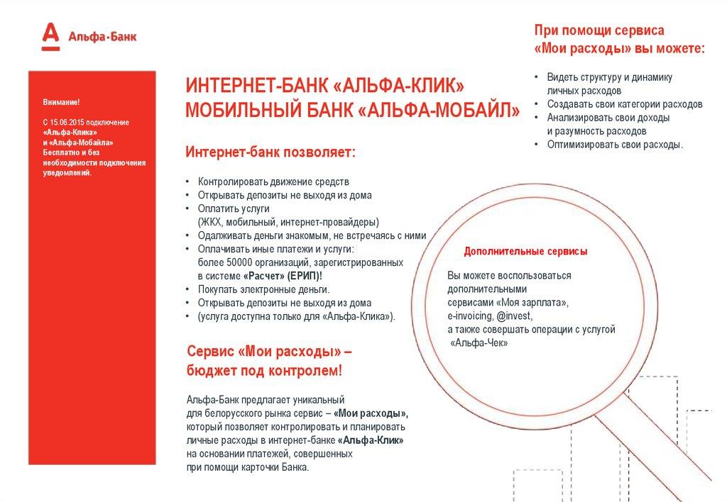 Альфа банк кредит на авто минск