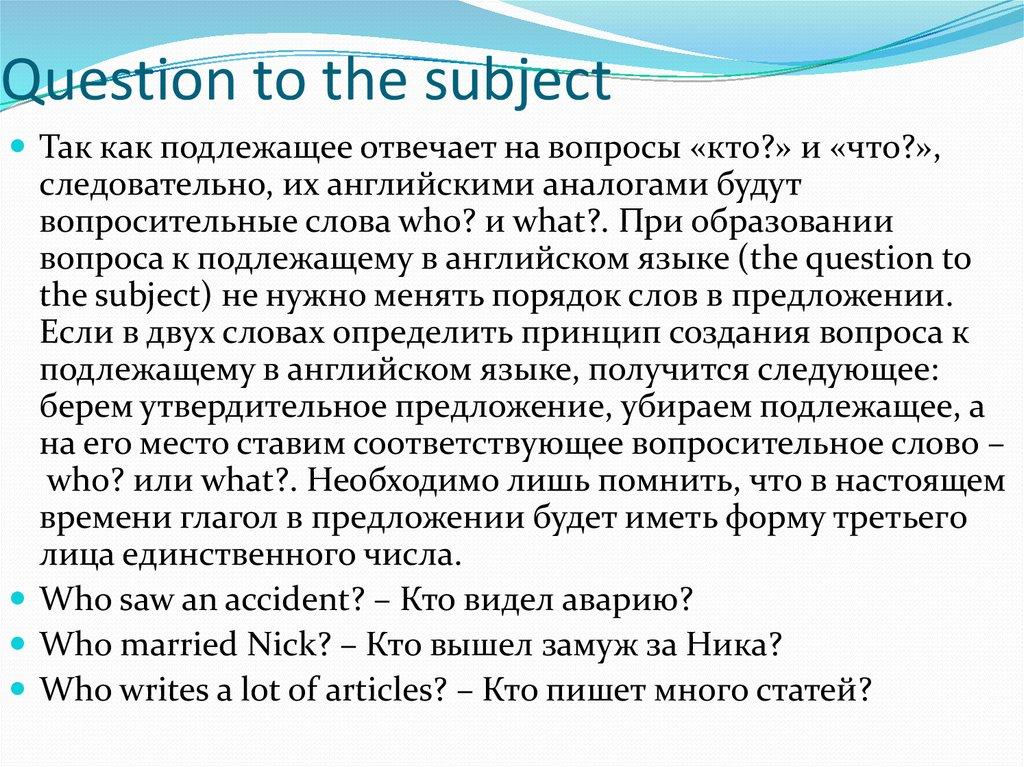 Question to the subject