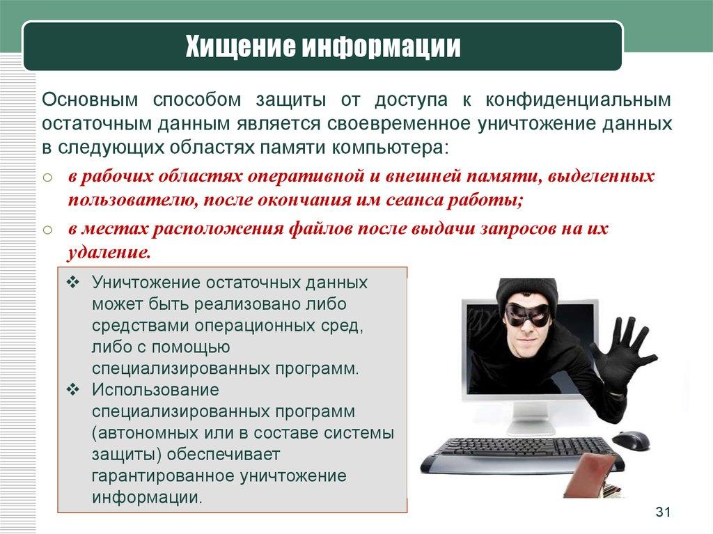 кража конфиденциальной информации это момента