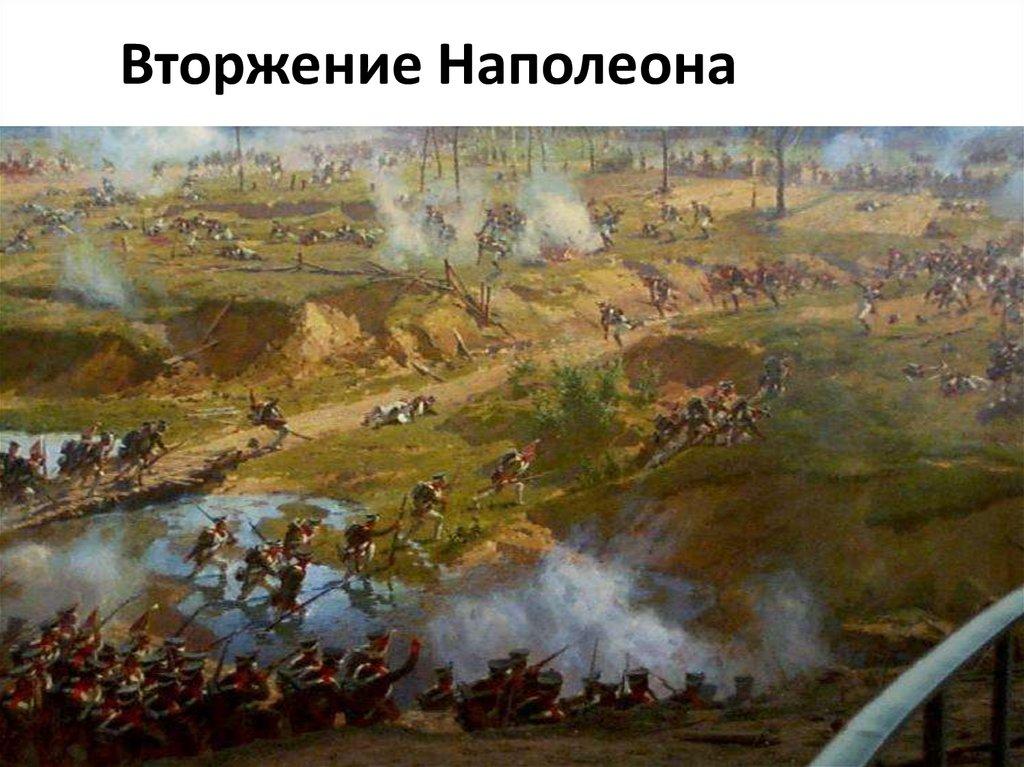 Картинки нашествие наполеона на россию