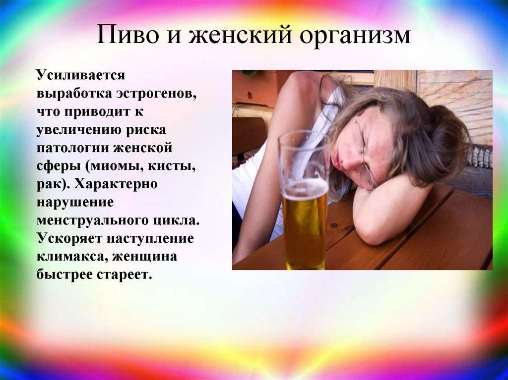 Пивной алкоголизм для женщины