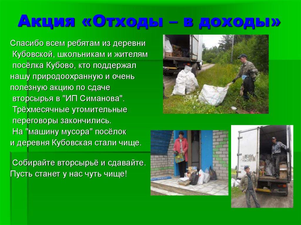 выполняем проектные экология из отходов в доходы считает, что истинная