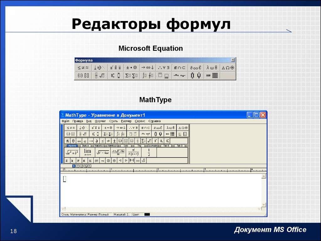 знакомство с word простейшие операции над документом