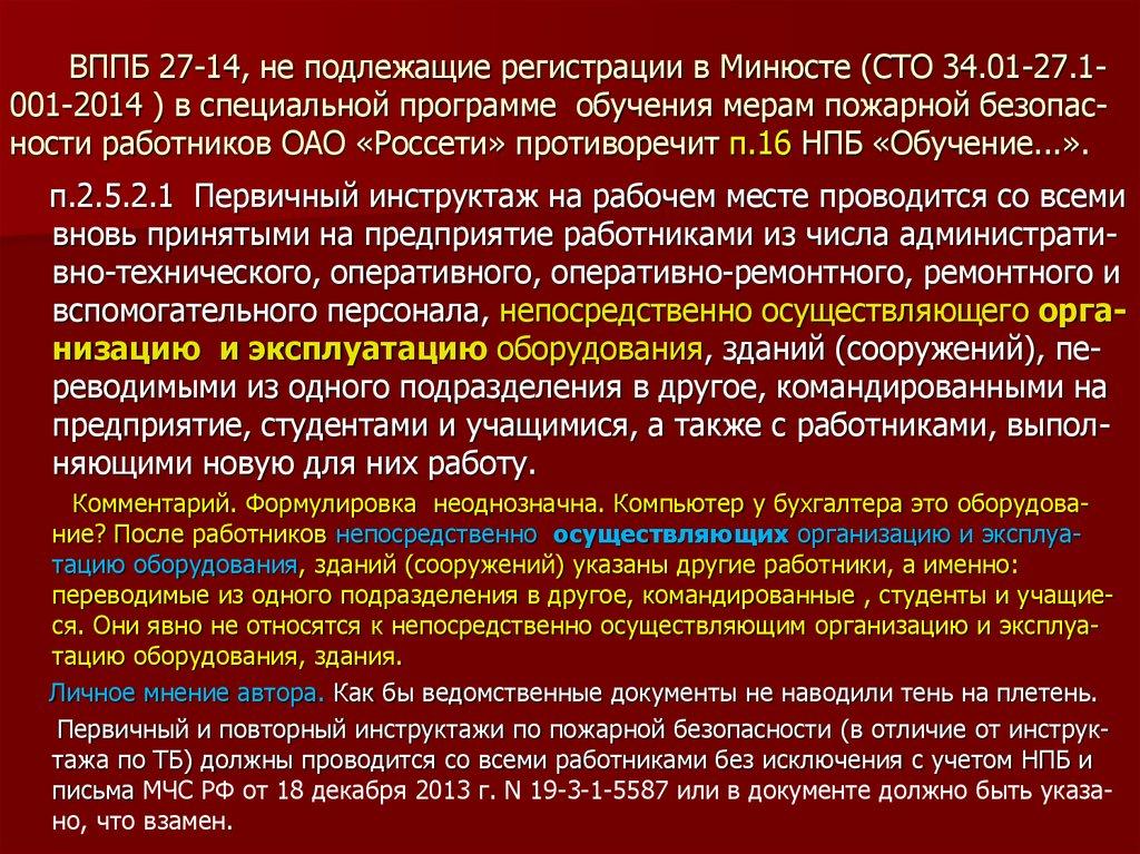 ВППБ 27-14 СКАЧАТЬ БЕСПЛАТНО