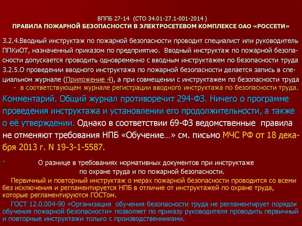 вппб 27-14 сто 34.01-27.1-001-2014