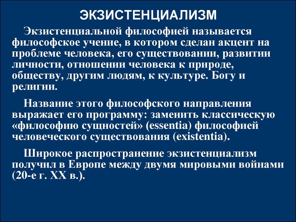 Философия экзистенциализма (сартр, камю) шпаргалка