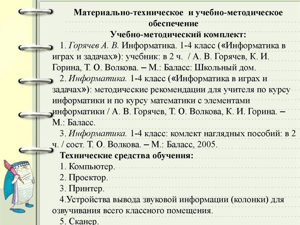 Горячев 4 класс методические рекомендации к учебнику информатики в электронном виде