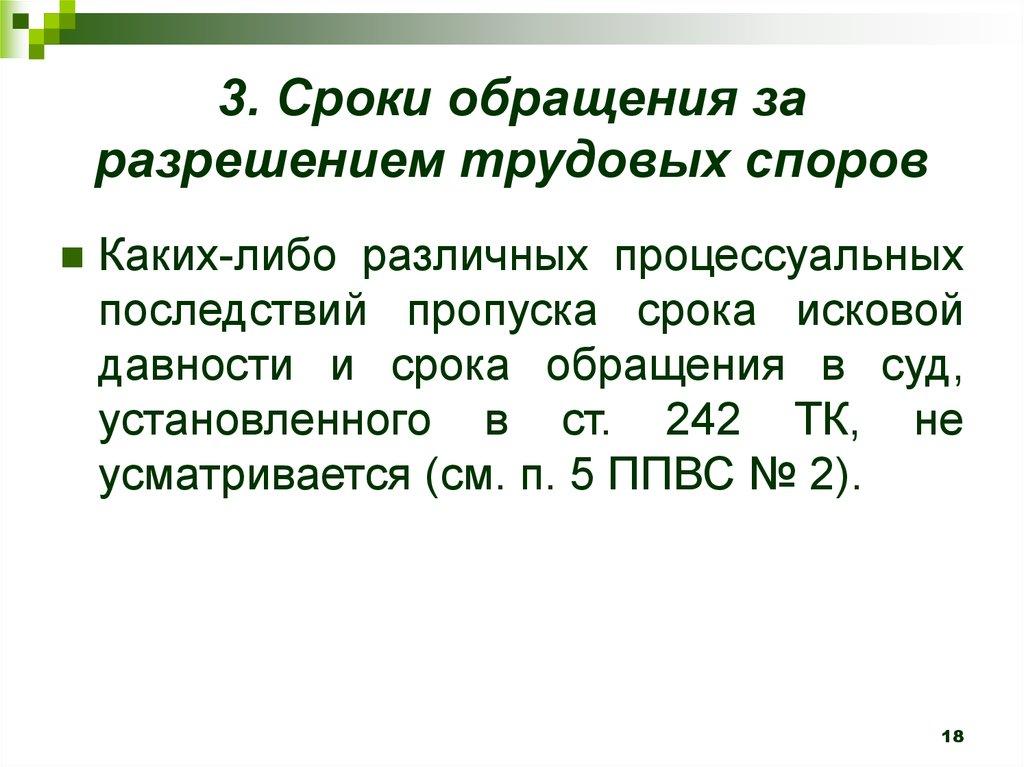 сроки разрешения трудовых споров в суде
