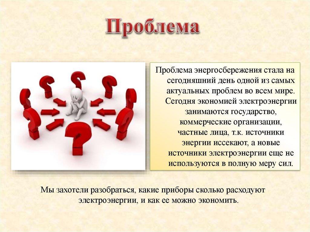 Как экономят электроэнергию в мире boxberry пушкинская