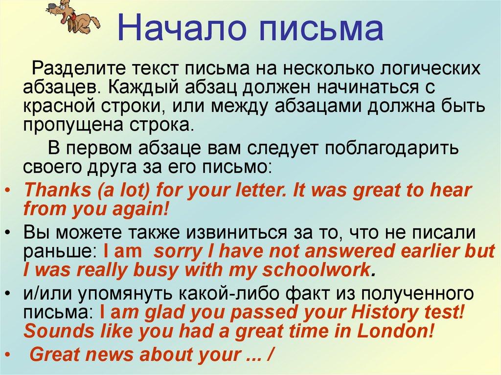 Письмо знакомство с другом на русском языке