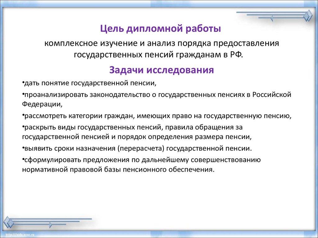 Государственная пенсия Понятие виды порядок исчисления  Цель дипломной работы комплексное изучение и анализ порядка предоставления государственных пенсий гражданам в РФ Задачи исследования
