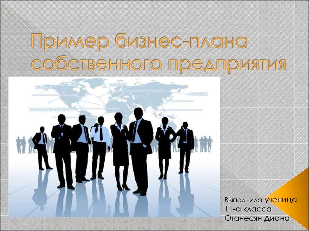 бизнес план банковских услуг
