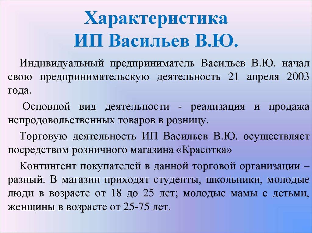 Общая характеристика ип бухгалтер разряд квалификация категория
