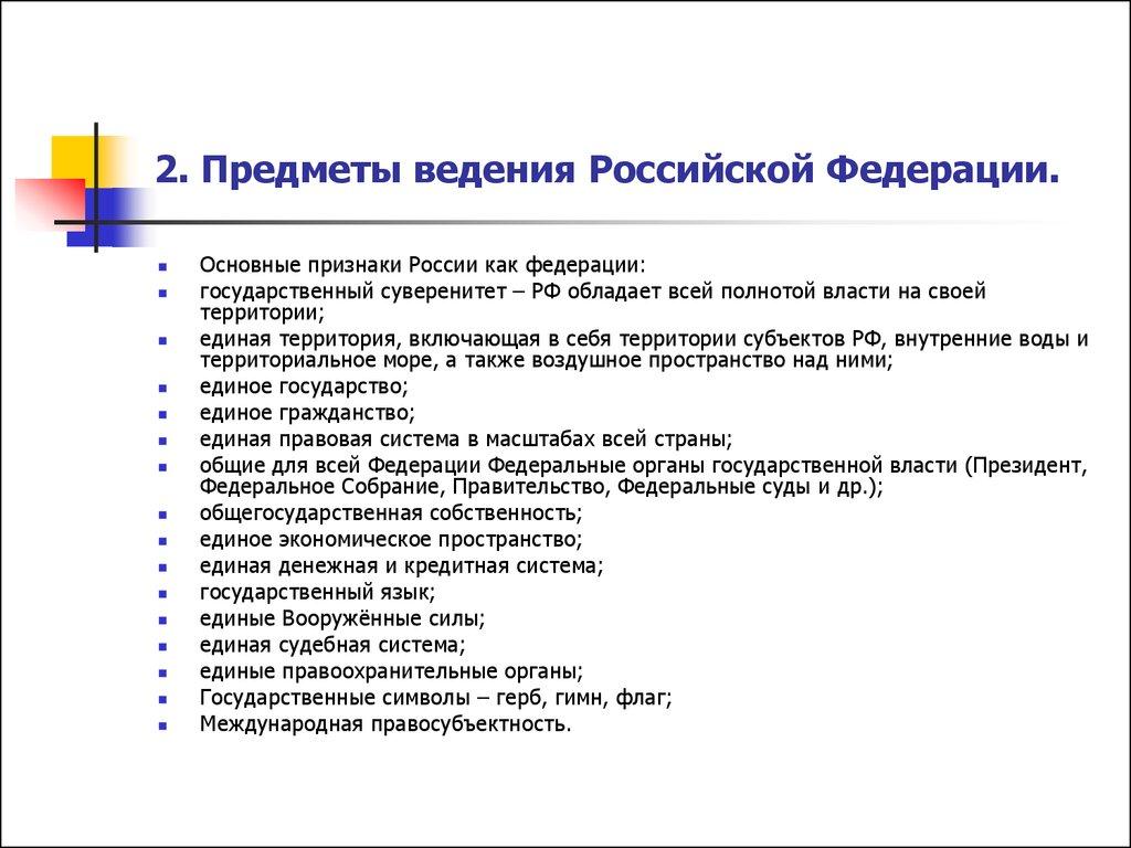 в ведении российской федерации находятся вопросы