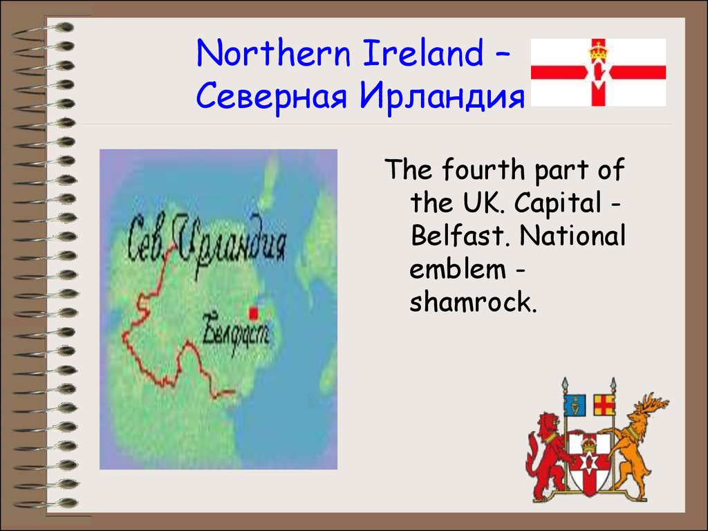 Northern Ireland – Северная Ирландия
