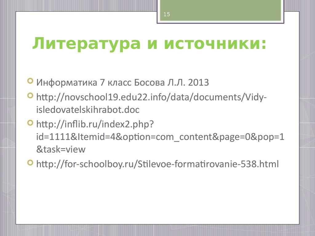 Аттестационная работа Методическая разработка Использование   Заключение Литература и источники