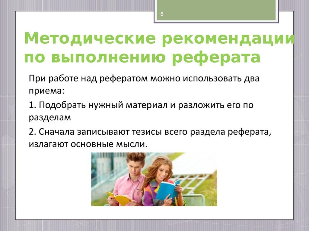 Аттестационная работа Методическая разработка Использование  Аттестационная работа Введение Актуальность Цель и задачи Методические рекомендации по выполнению реферата