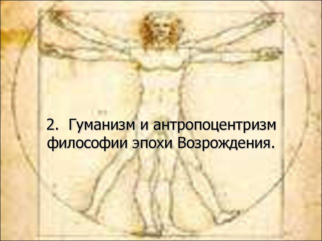 философия эпохи возрождения. антропоцентризм и гуманизм шпаргалка по философии