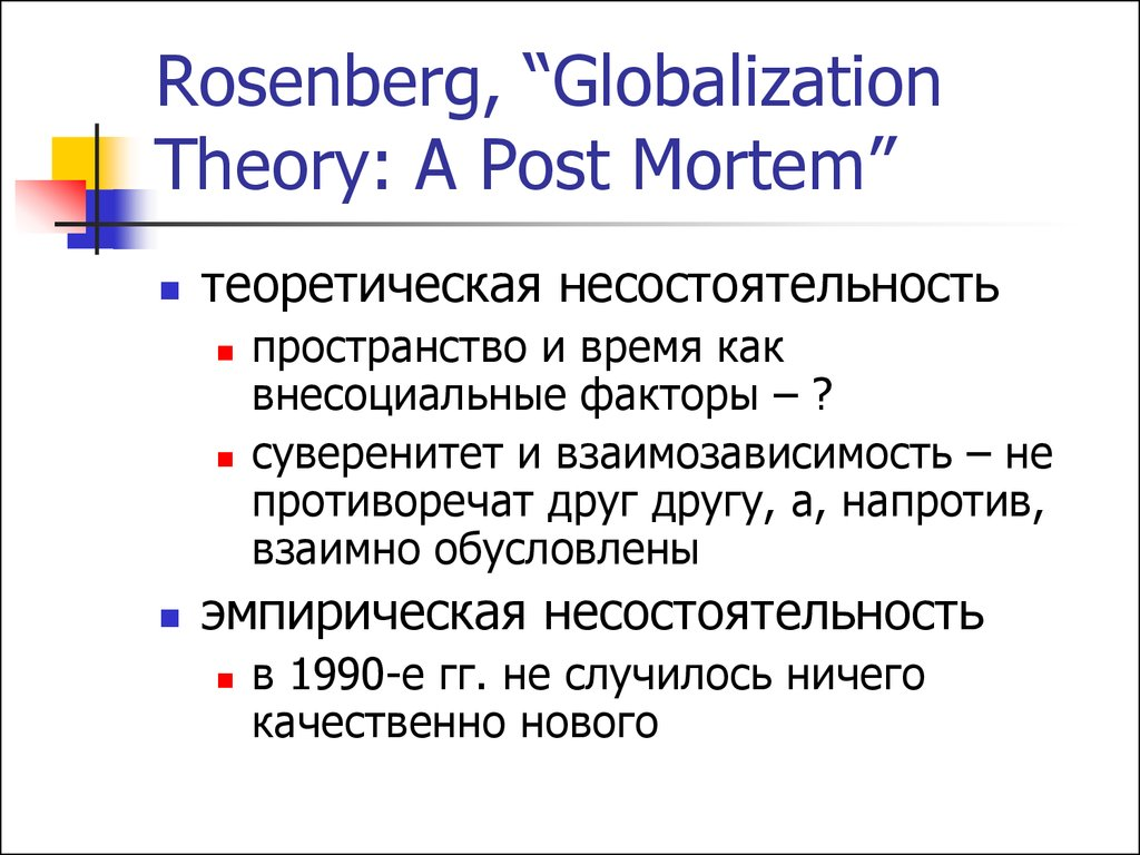 "Rosenberg, ""Globalization Theory: A Post Mortem"""
