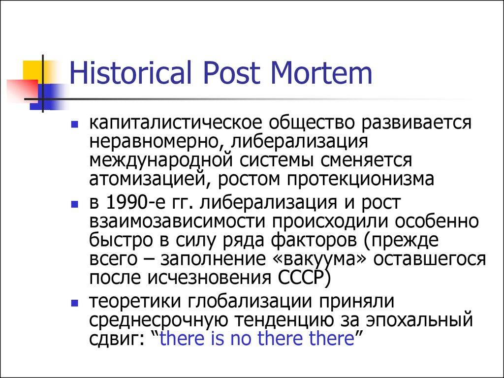 Historical Post Mortem