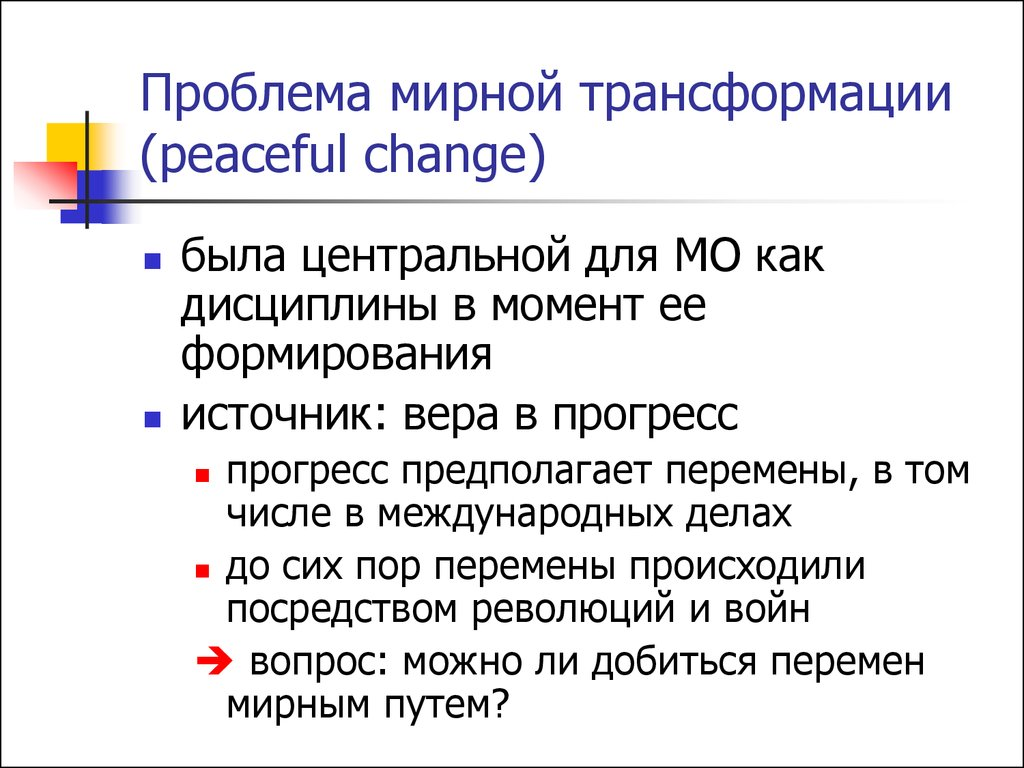 Проблема мирной трансформации (peaceful change)