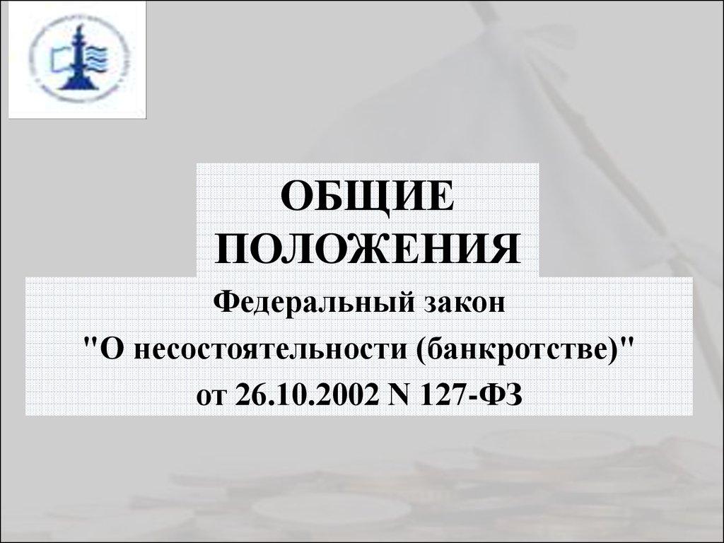 несостоятельности банкротстве от 26 10