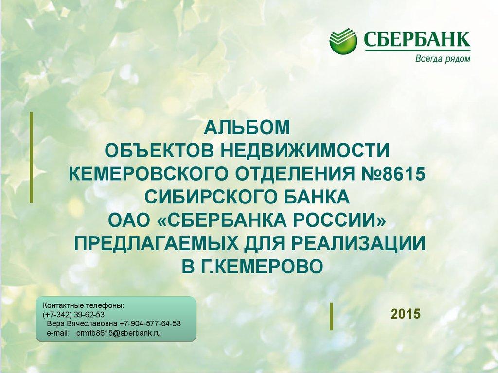 кемеровское отделение 8615 пао сбербанк г кемерово телефон начисление процентов по краткосрочному кредиту отражается