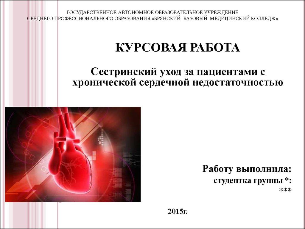 Сестринский уход при хронической сердечной недостаточности реферат 5323