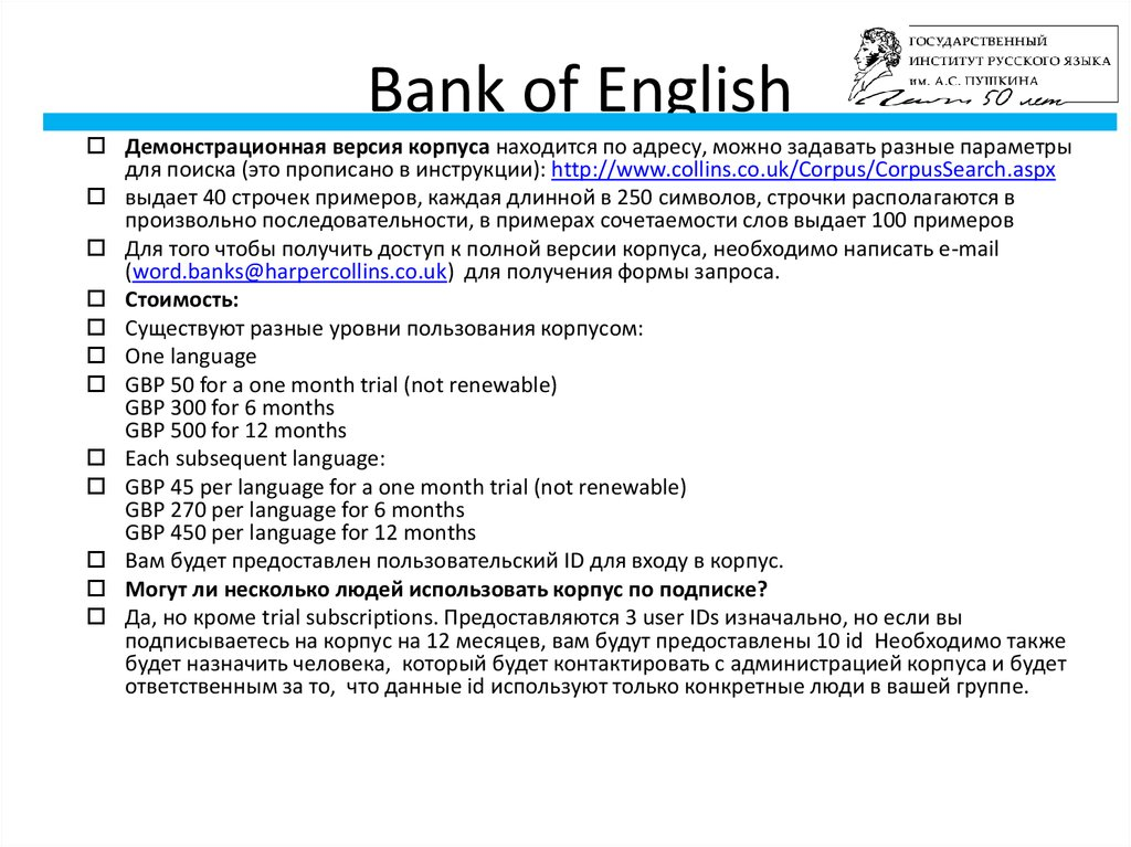 Bank of English