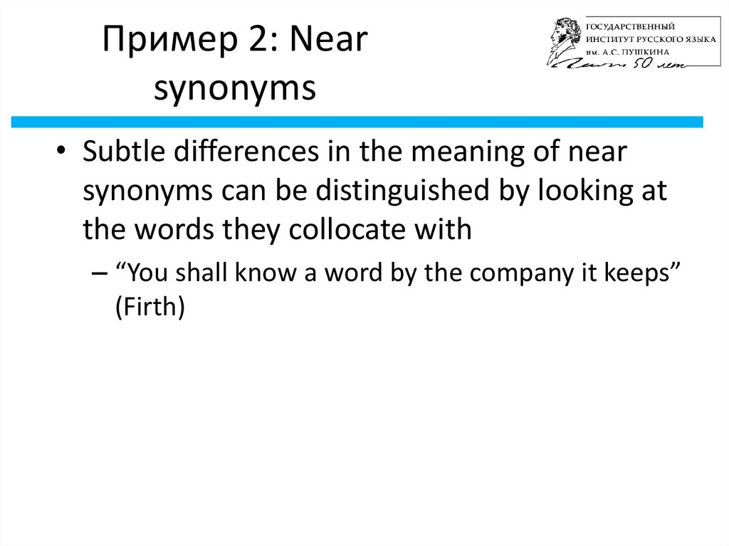 Пример 2: Near synonyms