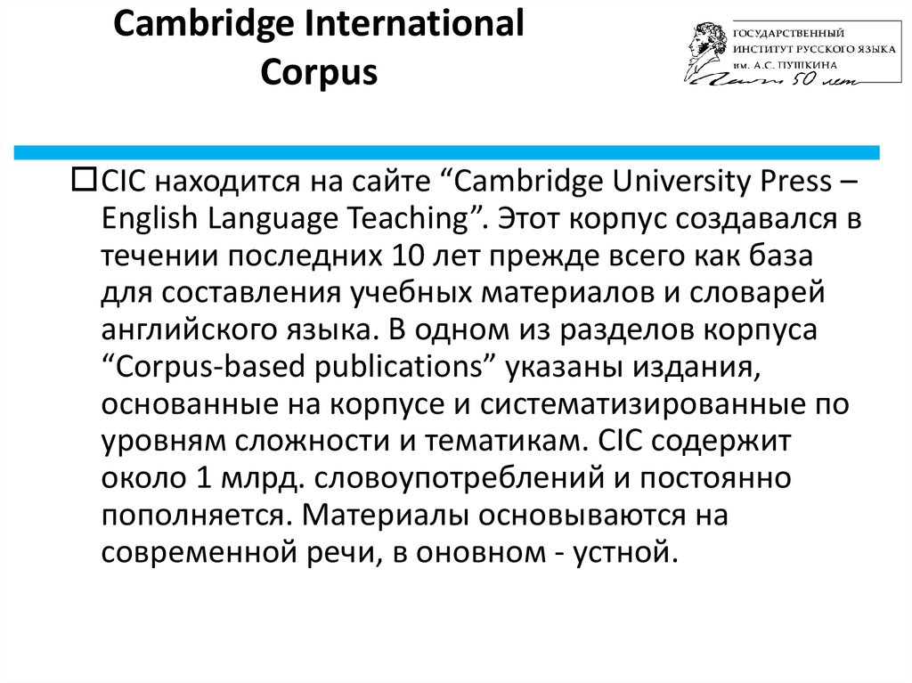 Cambridge International Corpus