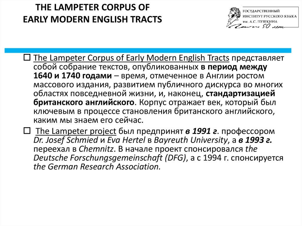 The Lampeter Corpus of Early Modern English Tracts
