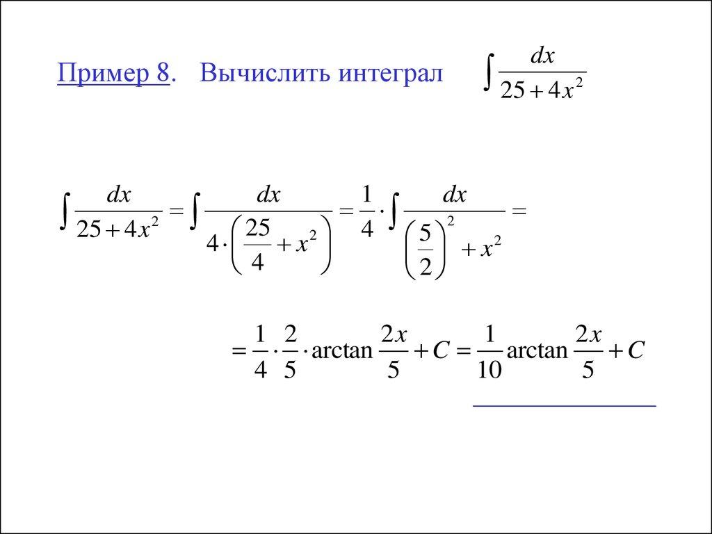 вычисление интеграла по фото производим