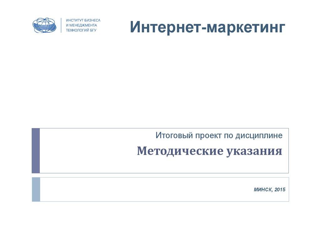 Интернет маркетинг Методические указания Контрольная работа  Интернет маркетинг Итоговый проект по дисциплине Методические указания МИНСК 2015