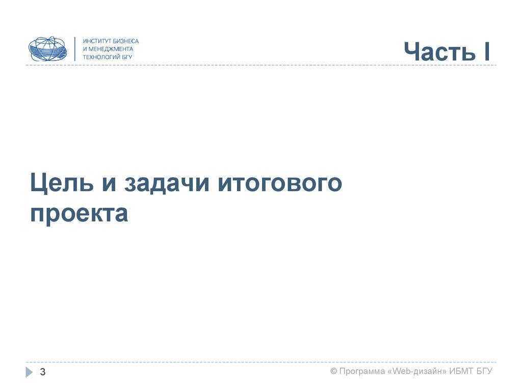 Интернет маркетинг Методические указания Контрольная работа  Содержание Часть i