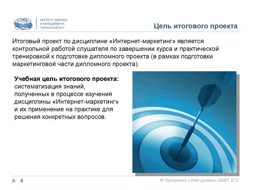 Интернет маркетинг Методические указания Контрольная работа  Содержание Часть i Цель итогового проекта