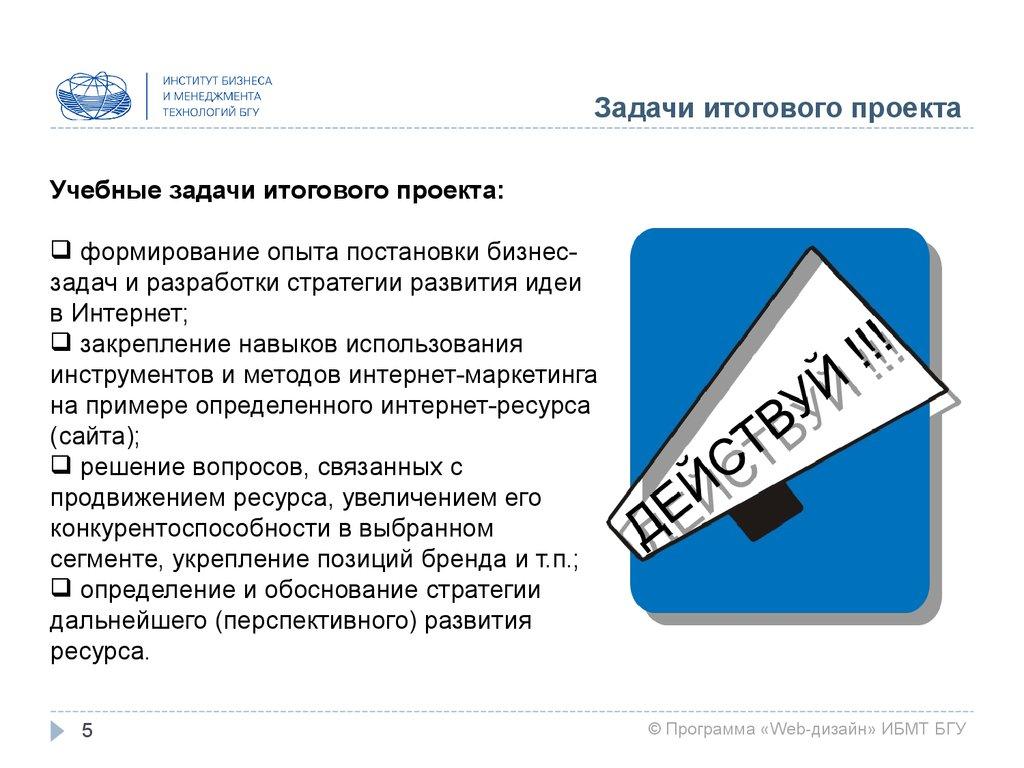 Интернет маркетинг Методические указания Контрольная работа  Содержание Часть i Цель итогового проекта Задачи итогового проекта
