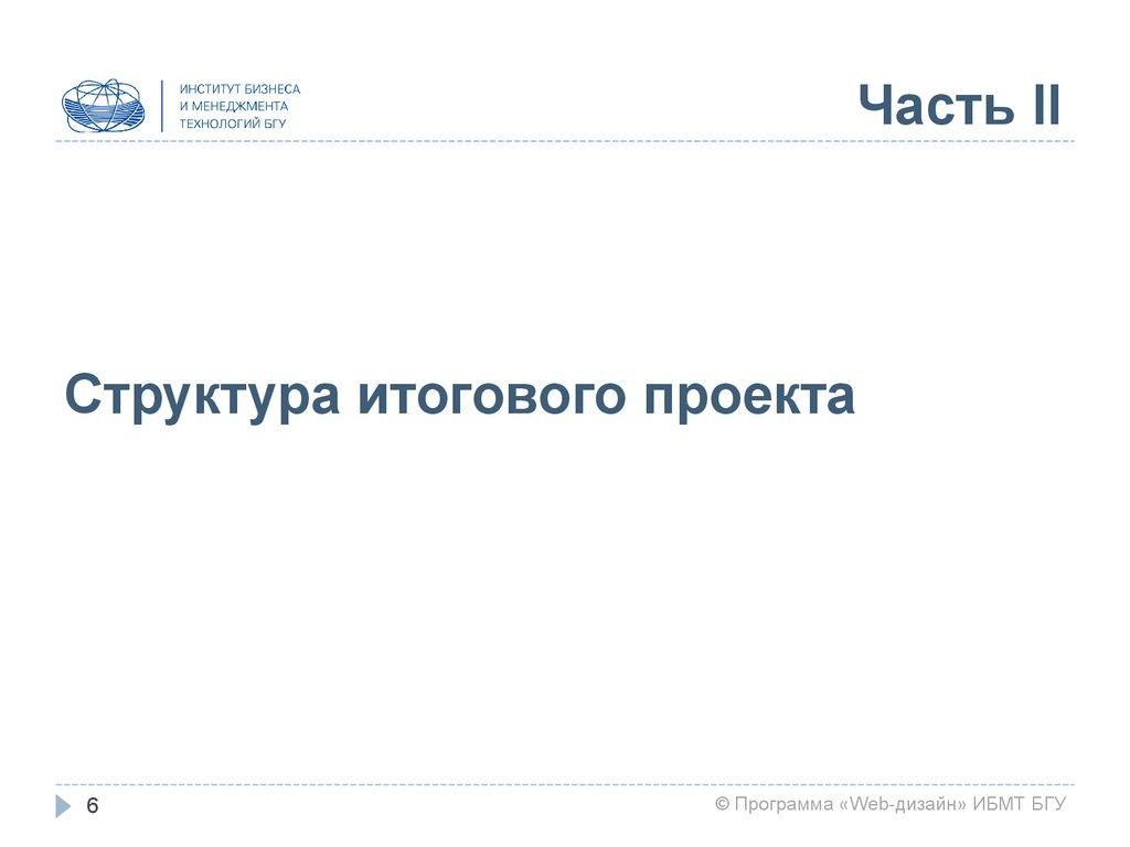 Интернет маркетинг Методические указания Контрольная работа   Часть ii