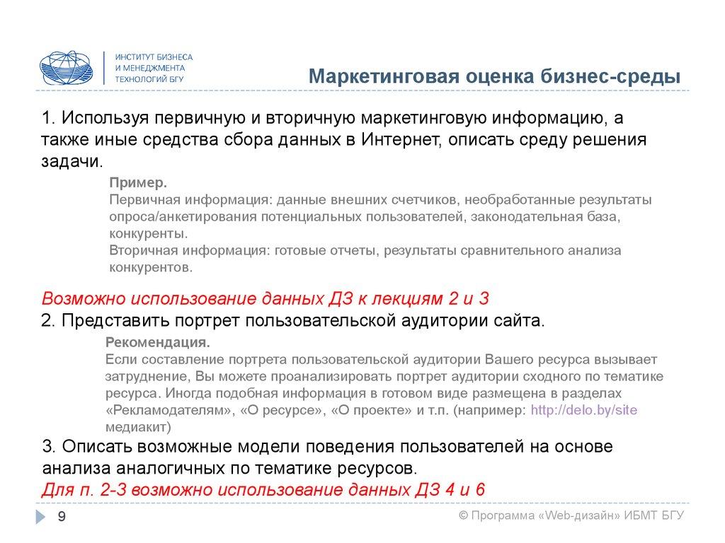 Интернет маркетинг Методические указания Контрольная работа   Маркетинговая оценка бизнес среды