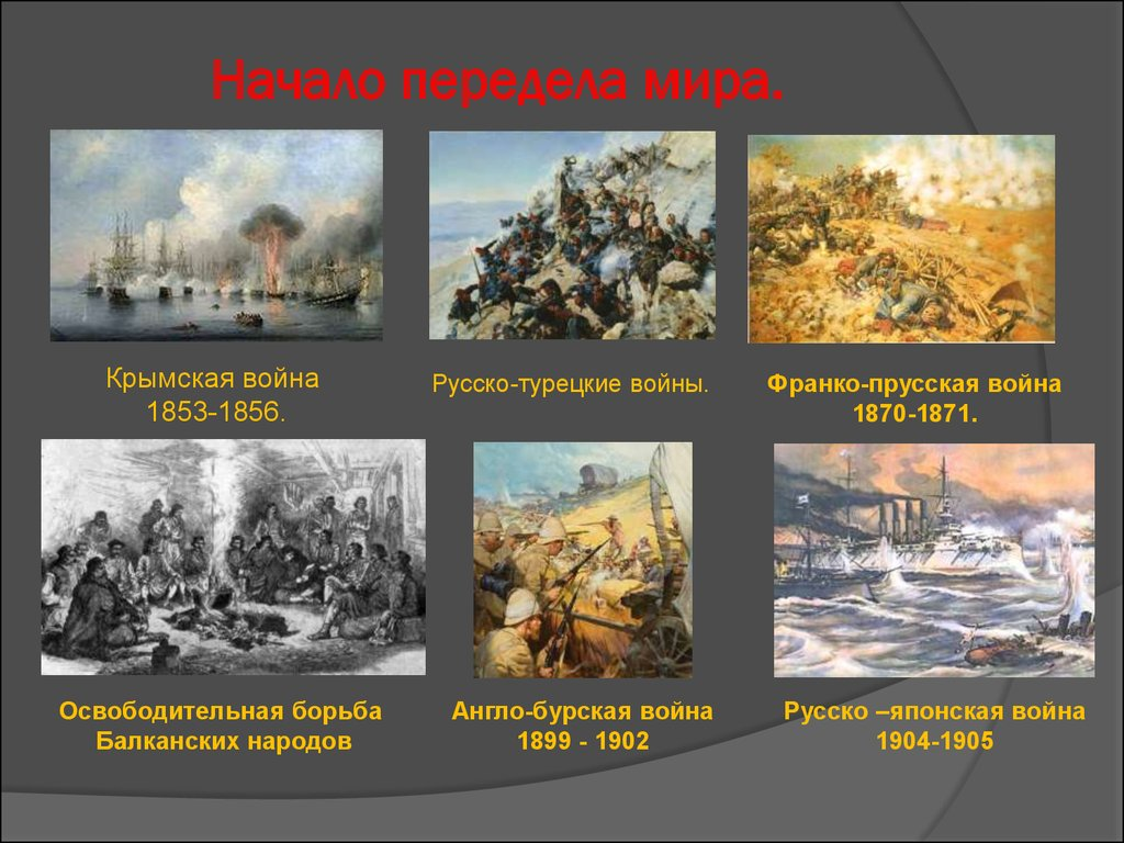 Бедронке самом русско турецкая война 1914-1918 торговые термины представляют