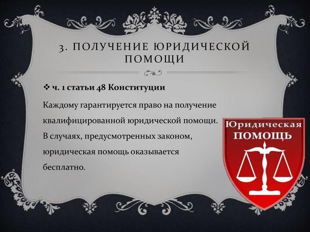 конституционное получение юридической помощи прервало