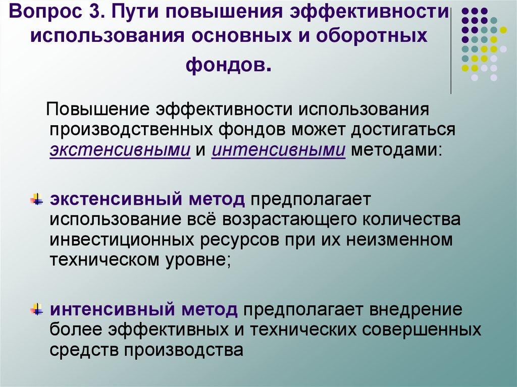 Основные средства предприятия. формирование, пути повышения эффективности использования.шпаргалка