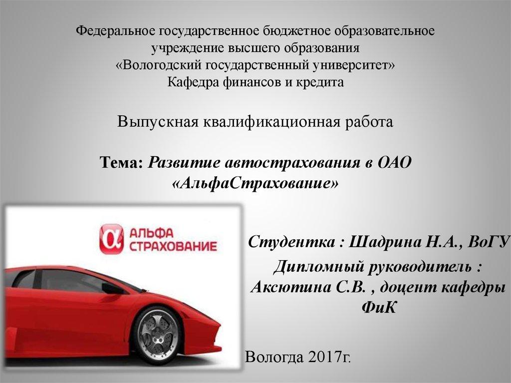Страхование автотранспорта каско доклад 8140