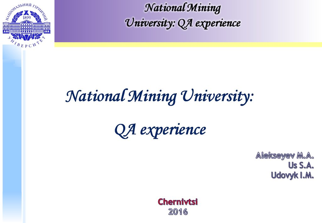National Mining University: QA experience